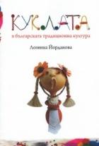Куклата в българската традиционна култура