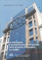 Зад фасадата на българската архитектура през втората половина на ХХ век