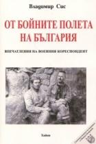 От бойните полета на България. Впечатления от военния кореспондент