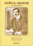 Пейо К. Яворов. Стихотворения (Библиотека Музеи на български писатели)