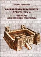 Българската архитектура през VII - XIV в. Т.1: Дохристиянска архитектура