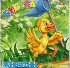 Книжка за баня с дрънкалка: Бебета животни