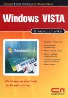 Windows Vista в лесни стъпки