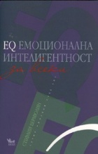 EQ емоционална интелигентност за всеки