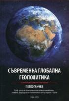 Съвременна глобална геополитика