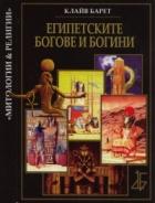 Египетските богове и богини. Митология и религия на Древен Египет
