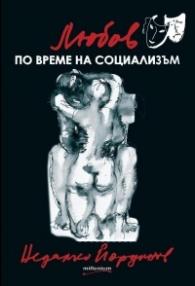 Любов по време на социализъм