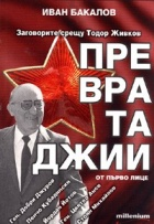 Превратаджии. Заговорите срещу Тодор Живков