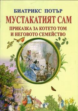 Мустакатият Сам. Приказка за котето Том и неговото семейство