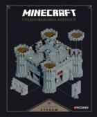 Minecraft средновековна крепост: Разгънат строеж