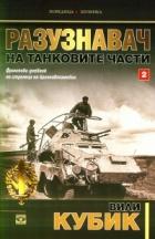 Разузнавач на танковите части Кн.2 (Фронтови дневник)