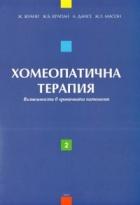 Хомеопатична терапия; Т.2-Възможности в хроничната патология