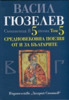 Съчинения в 5 тома Т.5: Средновековна поезия от и за България