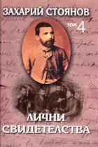 Съчинения в 7 тома: Лични свидетелства Т.4/ Захарий Стоянов