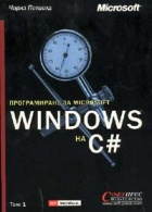 Програмиране за Microsoft Windows на С #  Т.1-2