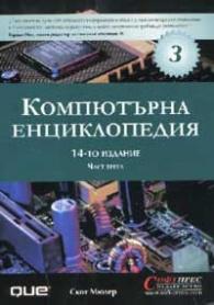 Компютърна енциклопедия; т.3