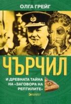 Чърчил и древната тайна на