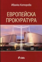 Европейска прокуратура
