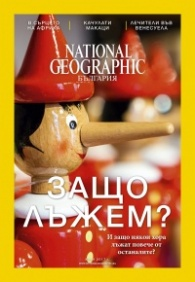 National Geographic България 07/2017