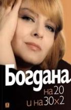 Богдана Карадочева на 20 и на 30 х 2