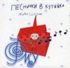 Песнички в кутийка: Фиу + CD