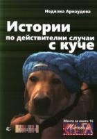 Истории по действителни случаи с куче