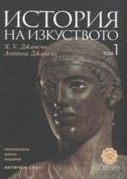 История на изкуството Т.1 Античен свят