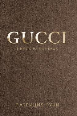 gucci. В името на моя баща