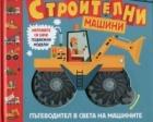 Строителни машини. Пътеводител в света на машините