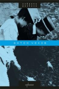 Избрани разкази/ Антон П.Чехов