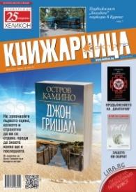 Книжарница; бр.151/Август 2017