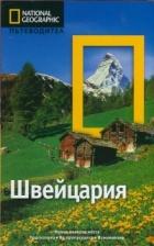 Пътеводител Швейцария/ National Geographic