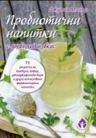 Пробиотични напитки с превъзходен вкус