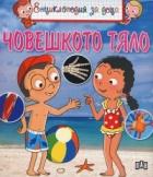 Енциклопедия за деца: Човешкото тяло