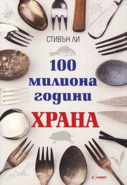 100 милиона години храна