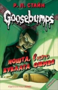 Goosebumps: Нощта, в която куклата оживя