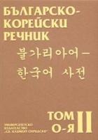 Българско-корейски речник Т.2 - О-Я