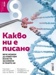Списание 8; Бр.9/2017