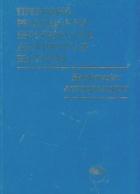 Преводна рецепция на Европейските литератури в България Т.6: Балкански литератури