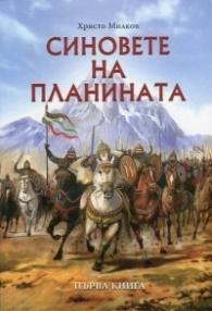 Синовете на планината Кн.1 от четирилогията