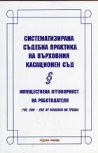 Систематизирана съдебна практика на Върховния касационен съд: Имуществена отговорност на работодателя