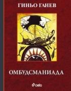Омбудсманиада