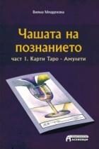 Чашата на познанието Ч.1: Карти Таро - Амулети