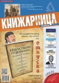 Книжарница; бр.138/Юли 2016