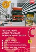 Интерактивно учебно помагало за кандидат-шофьори от категории C, C1, CE/ 2015