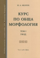 Курс по обща морфология Т.1. Увод. Част първа: Дума