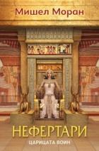 Нефертари - царицата воин