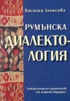 Румънска диалектология