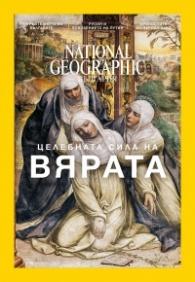 National Geographic България 12/2016