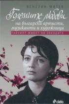 Големите любови на български артисти, музиканти и художници (Тайният живот на звездите)